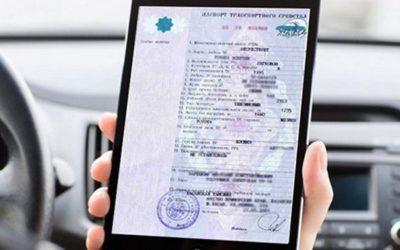 Бумажные ПТС, выданные до 1 ноября 2019 года, будут действовать до момента их замены автовладельцами на электронные ПТС.