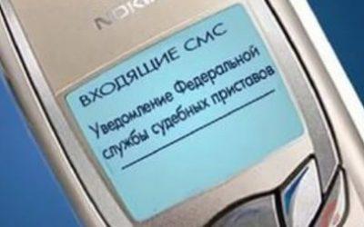 Получать СМС-извещения от приставов будут не только должники.